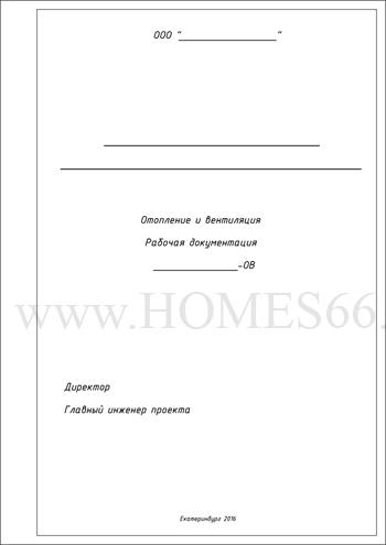 Раздел ОВ титульный лист