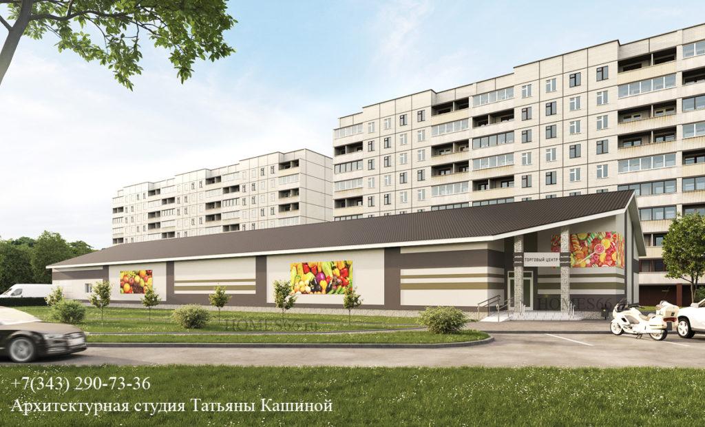 Эскизный проект магазина в Дегтярске